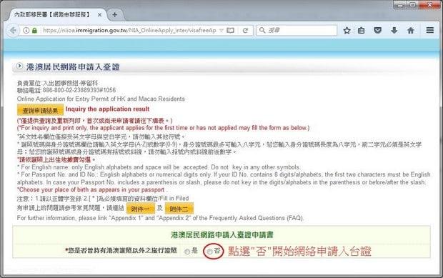 港澳居民如何申請入臺證:網上申請入臺證詳細教學 | 旅遊教室