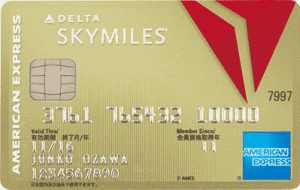 デルタ・スカイマイル・アメリカン・エキスプレス・ゴールド・カード