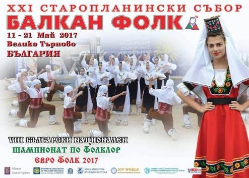 Traditional Folklore Festivals in Bulgaria