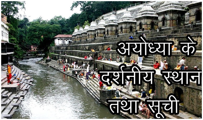 Ayodhya Travel: Top Places to visit, Best Tourist Place in Ayodhya