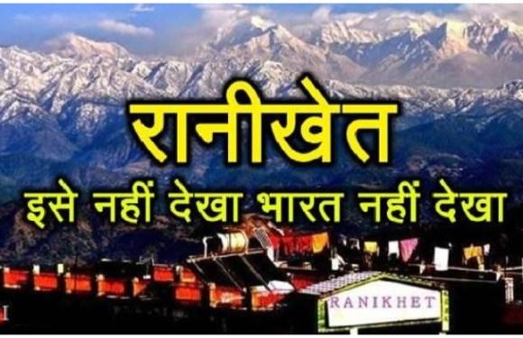 Ranikhet Travel Guide: कैसे जाएं, कब जाएं… Best Spots भी जानिए