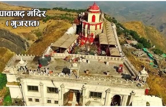 गुजरात के पावागढ़ (Pavagadh) में बहती है विश्वामित्र नदी, जानें और क्या कुछ है