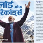 Harish Barnwal Book on PM Modi, Harish Barnwal Writer, Harish Barnwal Books, PM Modi Birthday Date, Book Lord of Records