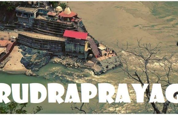 Rudraprayag Travel Guide : क्यों घूमने जाएं रूद्रप्रयाग? कब जाएं? कहां जाएं?