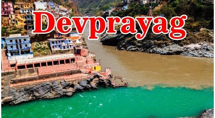 Devprayag Travel Guide : कब जाएं , कहां घूमें , कैसे पहुंचे – Travel Tips