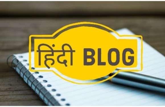 बनाएं Brand की शान, Hindi में लिख डालें पहचान- Best Travel Blog in Hindi
