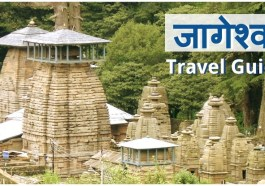 Jageshwar, Jageshwar Dham, Jageshwar Dham Travel Guide, Jageshwar in Almora, Jageshwar Dham in Uttarakhand, Jageshwar Dham Temples, jageshwar dham jyotirling, how to reach jageshwar dham