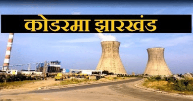 Know about 5 best and beautiful places of Koderma
