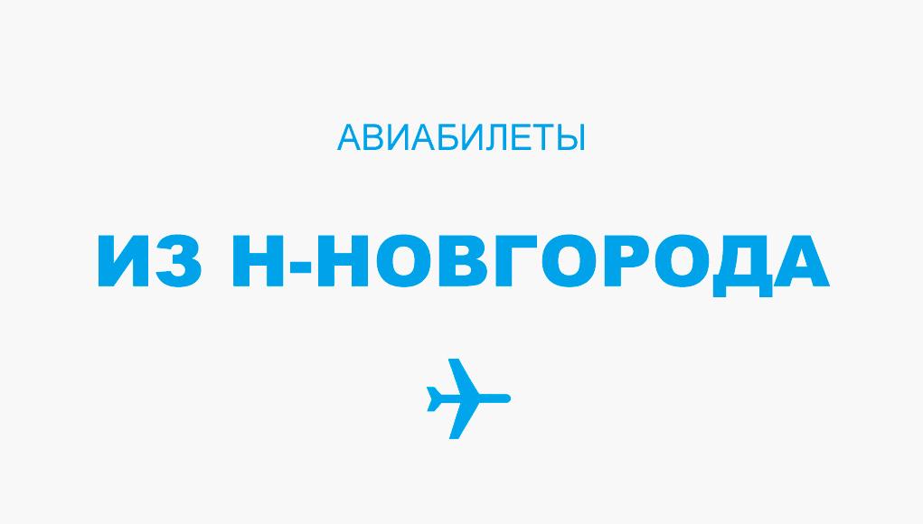 Авиабилеты из Нижнего Новгорода - прямые рейсы, расписание, цена