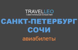 Санкт-Петербург Сочи авиабилеты