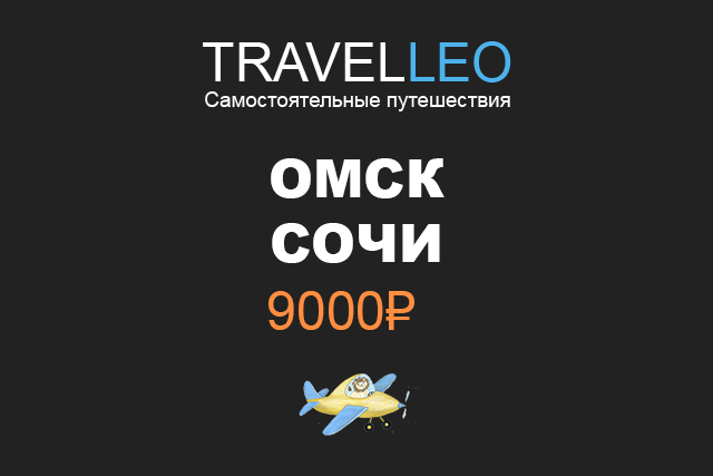 Омск Сочи авиабилеты. Дешевые билеты на самолет OMS-AER
