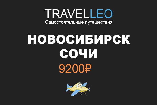 Новосибирск Сочи авиабилеты