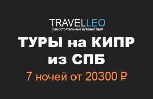 Туры на Кипр из Cпб в мае 2017. Горящие и дешевые туры на Кипр