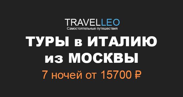 Туры в Италию из Москвы в мае 2017. Горящие и дешевые туры в Италию