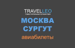 Москва Сургут авиабилеты