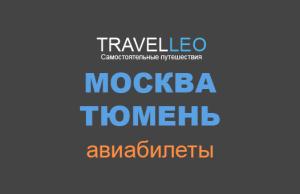Москва Тюмень авиабилеты