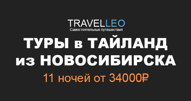 Туры в Тайланд из Новосибирска 34025