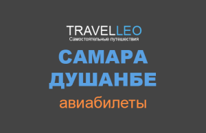 Самара Душанбе авиабилеты