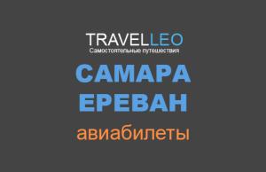 Самара Ереван авиабилеты