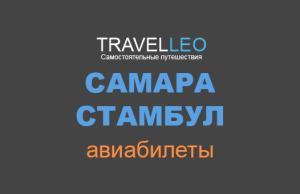 Самара Стамбул авиабилеты