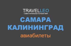 Самара Калининград авиабилеты