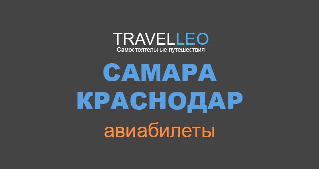 Самара Краснодар авиабилеты