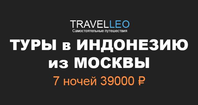 Туры в Индонезию из Москвы в мае 2017. Горящие и дешевые туры в Индонезию