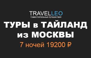Туры в Тайланд из Москвы в мае 2017. Горящие и дешевые туры в Тайланд