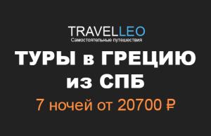 Туры в Грецию из Спб в июне 2017. Горящие и дешевые туры в Грецию все включено