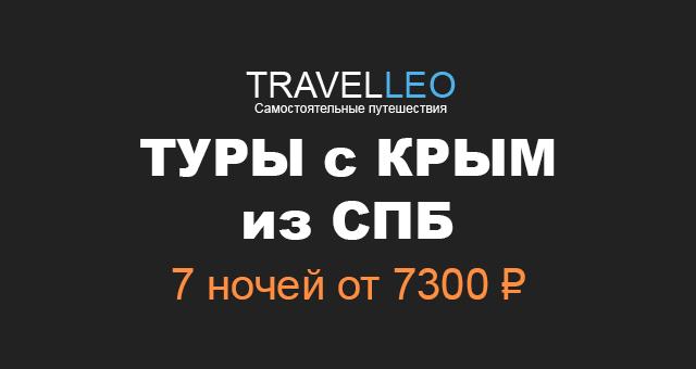 Туры в Крым из Спб в июне 2017. Горящие и дешевые туры в Крым с авиаперелетом