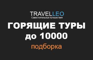 Горящие туры до 10000