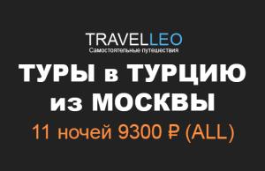 """Туры в Турцию из Москвы за 9300 на """"Все включено"""""""