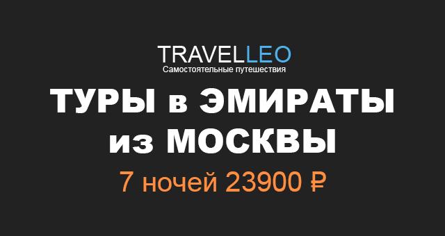 Туры в Дубай из Москвы в июне 2017. Горящие туры в Эмираты (ОАЭ)