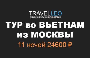 Тур во Вьетнам из Москвы в июне 2017. Горящие туры во Вьетнам