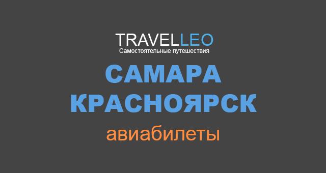Самара Красноярск авиабилеты