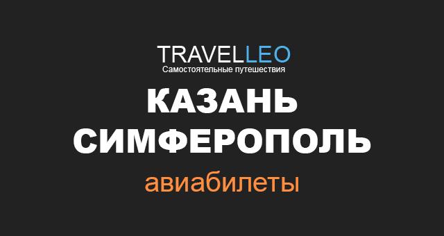 Казань Симферополь авиабилеты. Билеты на самолет Казань Симферополь