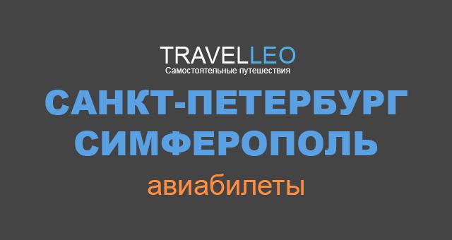 Санкт-Петербург Симферополь авиабилеты