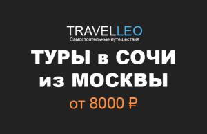 Горящие туры в Сочи с перелетом из Москвы в июле 2017