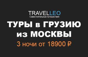 Туры в Грузию из Москвы в июне 2017. Отдых в Грузии