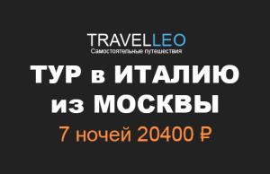 Туры в Италию из Москвы в июне 2017. Горящие туры в Италию