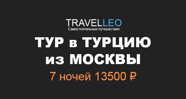 Туры в Турцию из Москвы в июле 2017. Горящие туры в Турцию