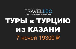 Туры в Турцию из Казани в августе 2017. Горящие туры в Турцию