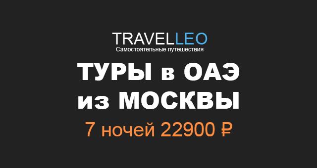 Туры в ОАЭ из Москвы в августе 2017. Горящие туры в Дубай