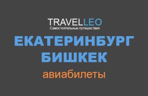 Екатеринбург Бишкек авиабилеты