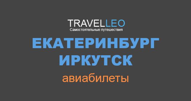 Екатеринбург Иркутск авиабилеты