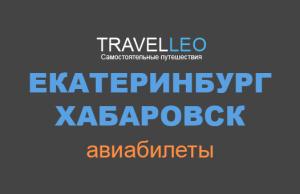 Екатеринбург Хабаровск авиабилеты