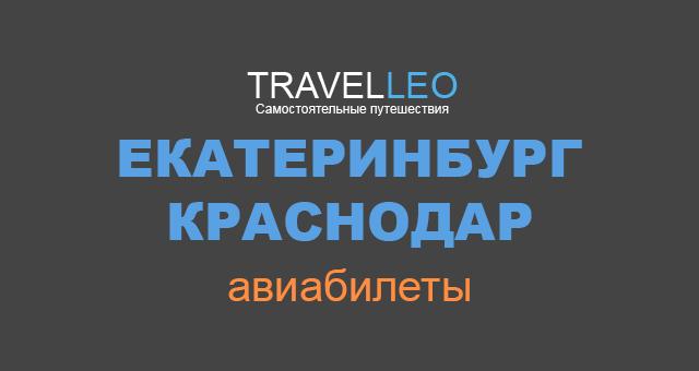 Екатеринбург Краснодар авиабилеты