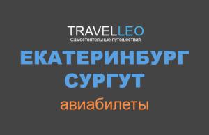 Екатеринбург Сургут авиабилеты
