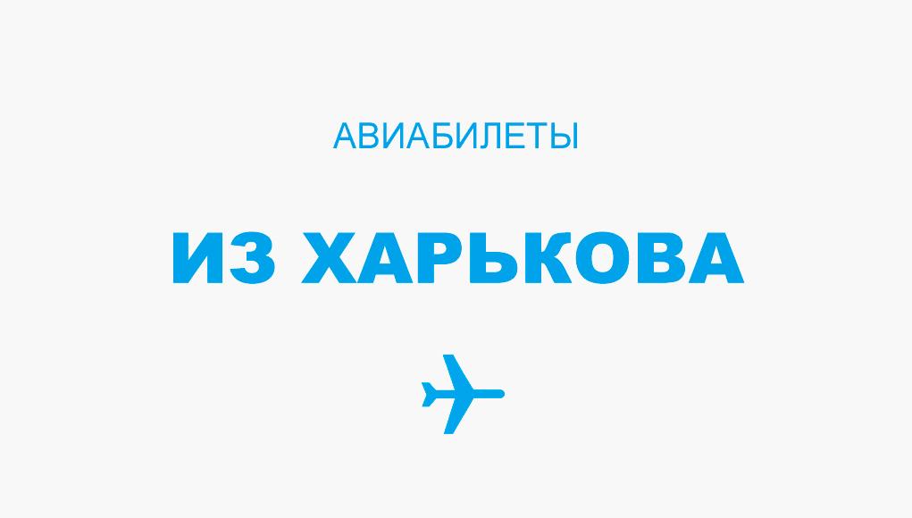 Авиабилеты из Харькова - прямые рейсы, расписание и цена