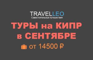 Туры на Кипр в сентябре 2017